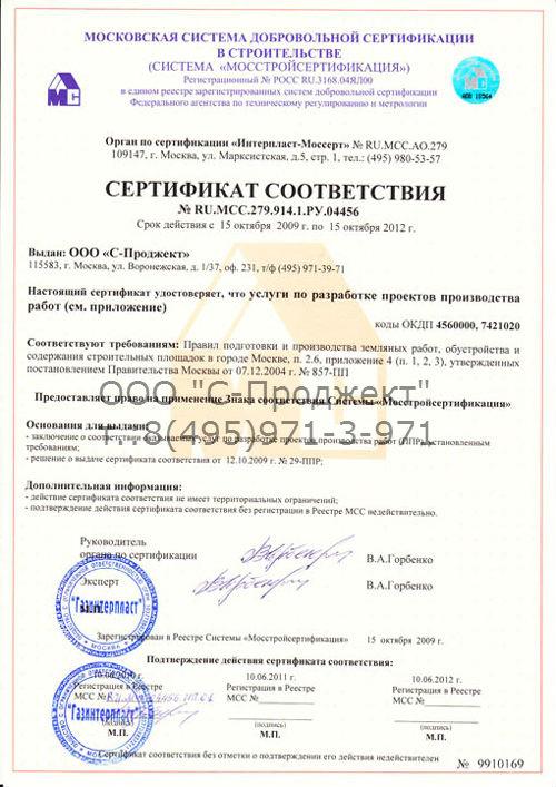 Сертификат ППР