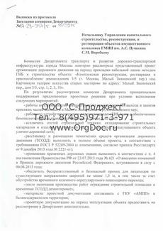 ПОДД на период реконструкции Пушкинского музея