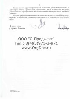Согласование в Департаменте транспорта Пушкинского музея