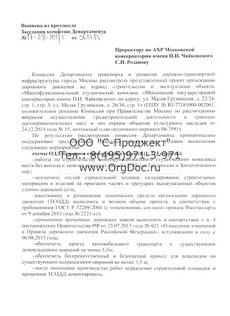 Проект организации движения Консерватории Чайковского