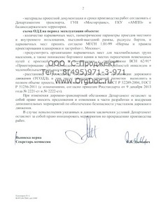 Согласование в Департаменте транспорта Консерватория Чайковского