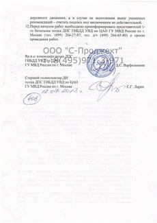 Согласование Департамент транспорта и ГИБДД