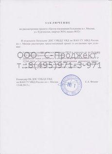 согласование проекта организации движения в Отдел ГИБДД УВД по ВАО ГУ МВД России по г.Москвы
