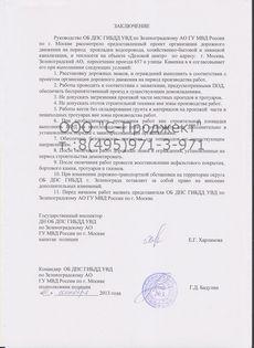 согласование проекта организации дорожного движения в ОБ ДПС ГИБДД УВД по Зеленоградскому АО
