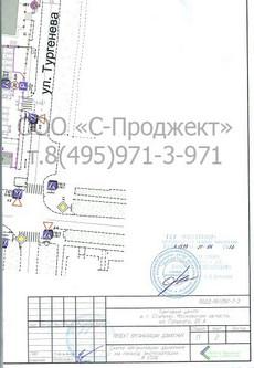 согласование проект организации дорожного движения мосавтодор