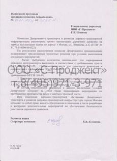проект организации движения департамент транспорта и связи г. Москвы