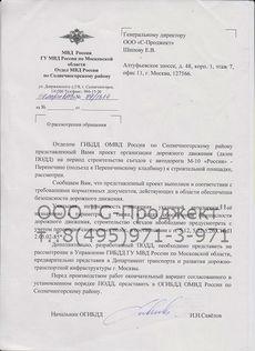 проект организации дорожного дорожного ОГИБДД Солнечногорского района