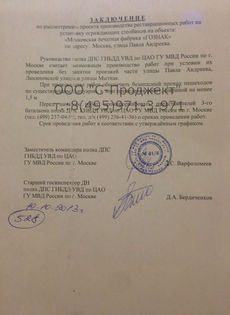 Согласование ППР с ГИБДД