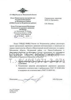 согласование проекта организации движения в Отделе ГИБДД Истринского района