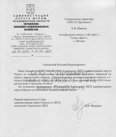 согласование проекта организации дорожного движения с Администрацией г. Муром