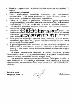 Согласование ПОД на период строительства с Департаментом транспорта