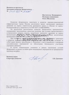 согласование под на период строительства в Департаменте транспорта Москвы