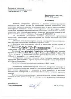 согласование проекта организации движения в Департаменте транспорта Москвы