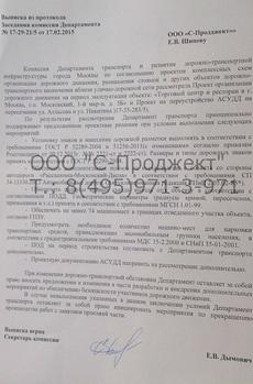 согласование под на период эксплуатации в Департаменте транспорта Москвы