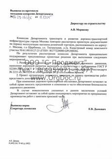согласование подд с департаментом транспорта города москвы