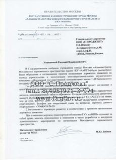 Согласование ПОДД с ГКУ АМПП