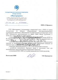 согласование проекта организации движения с отделом перспективного планирования мосгортранс