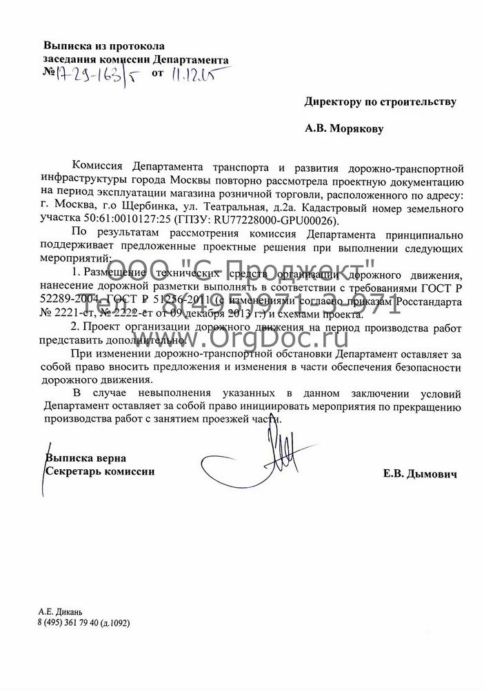 согласование с департаментом транспорта города москвы