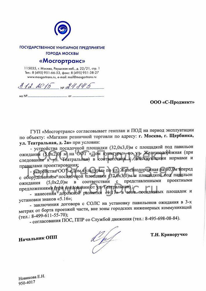 согласование с отделом перспективного планирования ГУП Мосгортранс