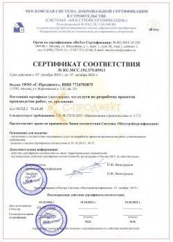 zakazat-ppr-s-sertificatom-ppr