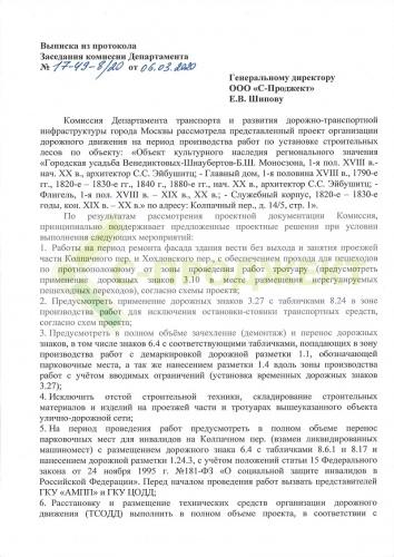 vipiska-mvk-kolp-1