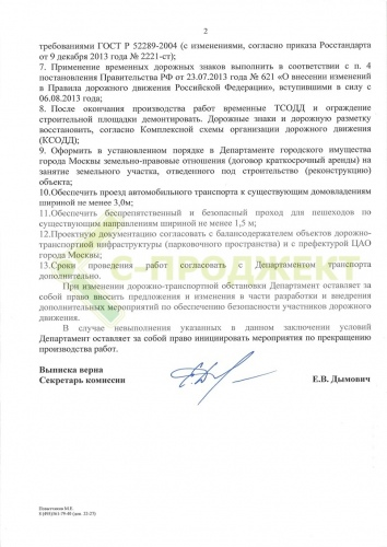 vipiska-mvk-kolp-2