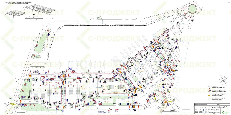 Проект организации дорожного движения (ПОДД) на период эксплуатации