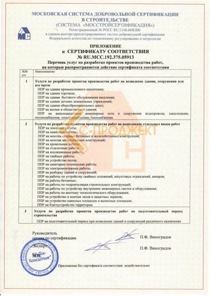 Сертификат-лист-2-с-водяным-знаком-726x1024