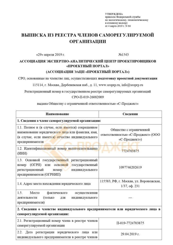СРО-л.1-ВЗ-725x1024