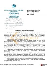 soglasovanie-podd-pos-mosgortrans-1-725x1024