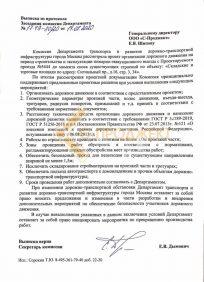 soglasovanie-podd-v-moskve-1-739x1024