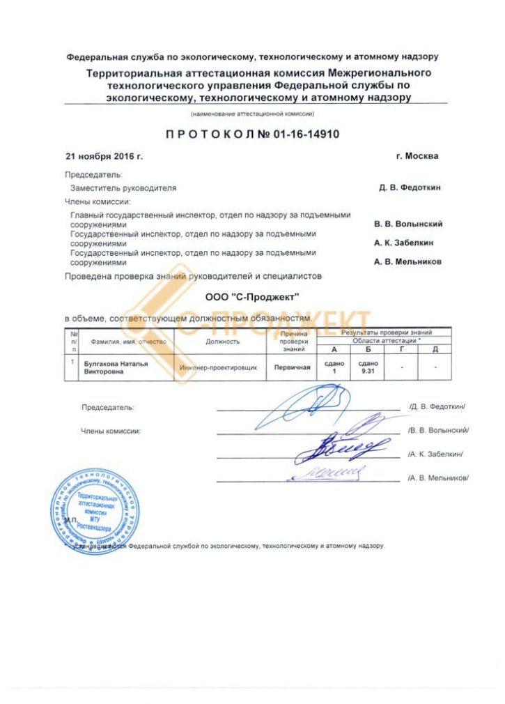 Протокол-№01-16-14910-Булгакова-Н.В.-с-водяным-знаком-735x1024
