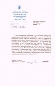 Отзыв Мосавтотранс об С-Проджект