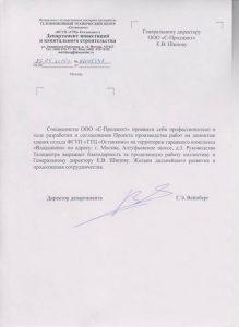Отзыв Телецентра Останкино об С-Проджект