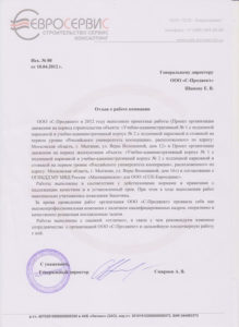 Отзыв Евросервис об С-Проджект