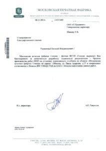 Отзыв ГОЗНАК об С-Проджект