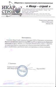 Отзыв Икар-Строй об С-Проджект