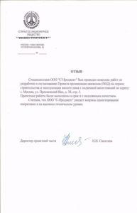 Отзыв Инвестстрой об С-Проджект