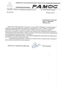 Отзыв Рамос об С-Проджект
