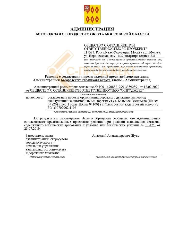 Согласование ПОДД с Администрацией