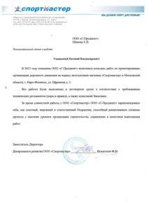 Отзыв Спортмастер об С-Проджект