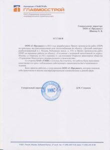 Отзыв Главмосстрой об С-Проджект