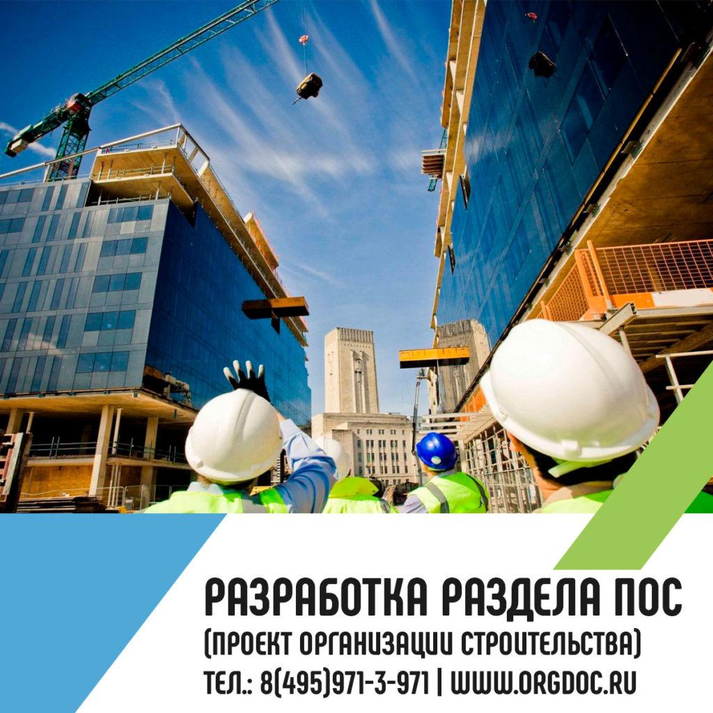 разработка пос, разработка проекта организации строительства