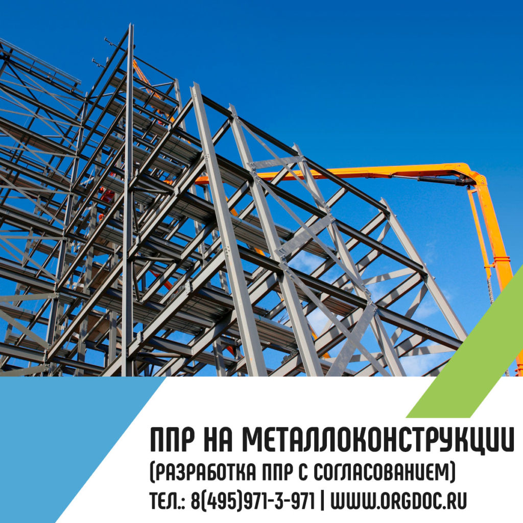 ППР на металлоконструкции, монтаж металлоконструкций