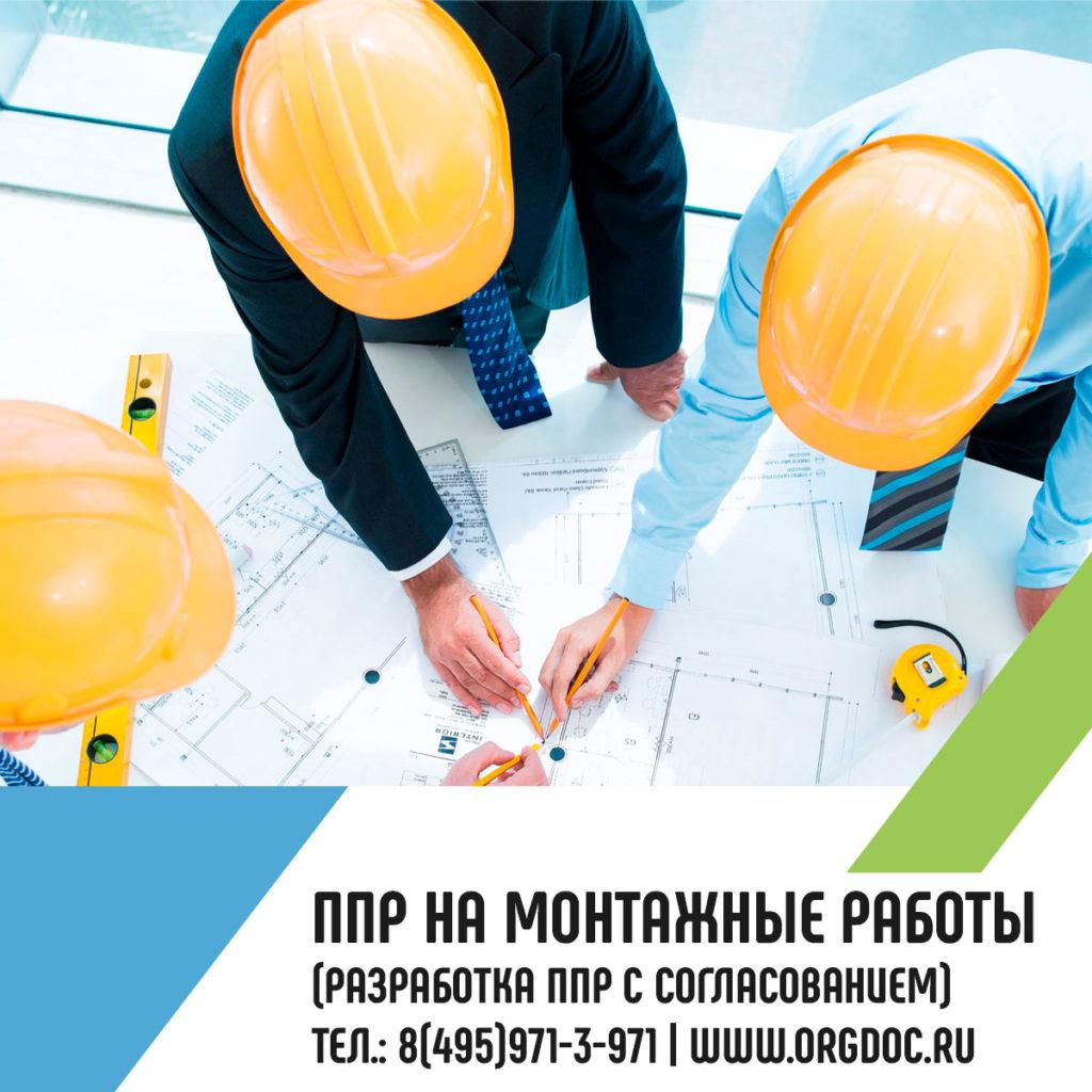 ППР на монтажные работы, ППР на производство монтажных работ