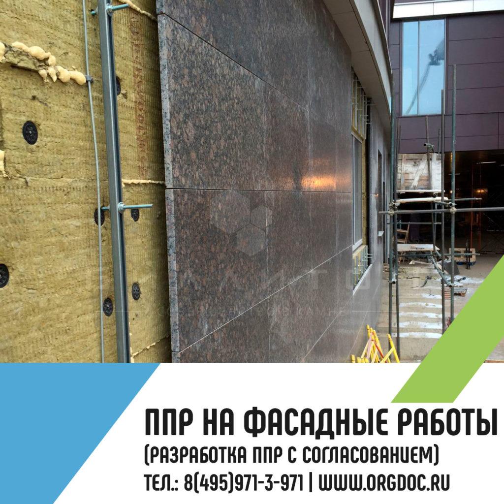 ппр на фасады, фасадные работы, ппр на ремонт фасада