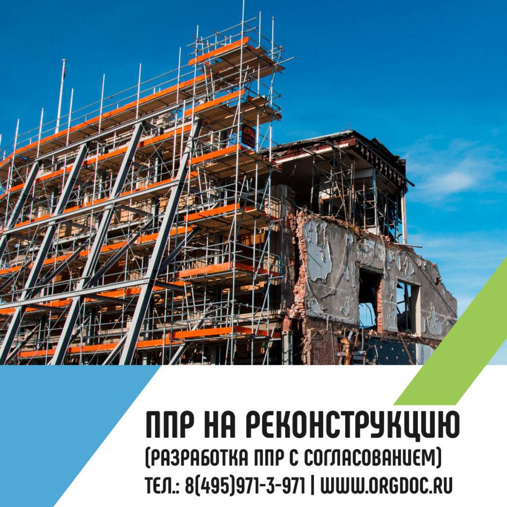 ппр на реконструкцию