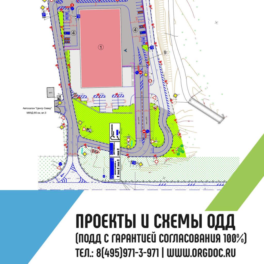 разработка и согласование подд- проекта организации дорожного движения