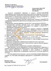 согласование подд в Москве