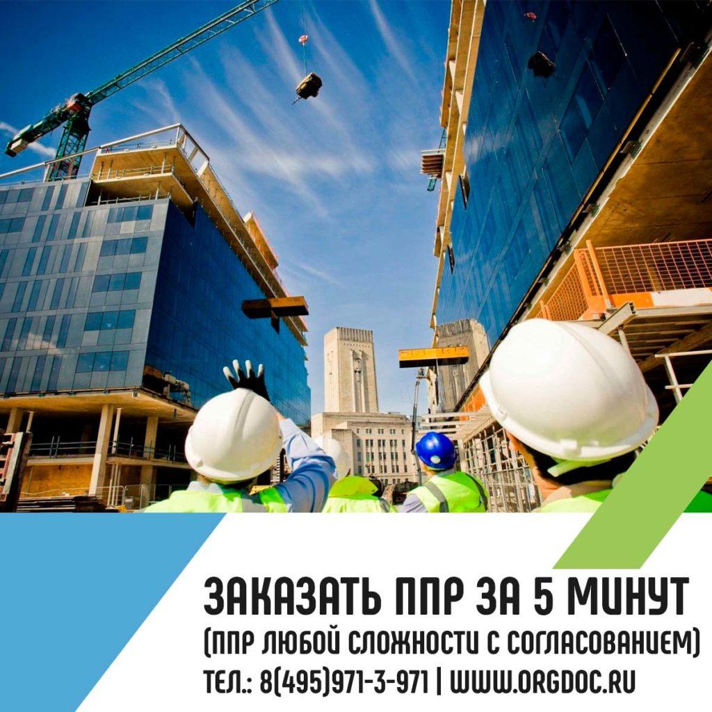 заказать ппр в Москве по выгодной цене